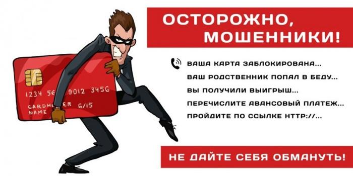Берегись мошенников! Узнай о самых популярных способах обмана