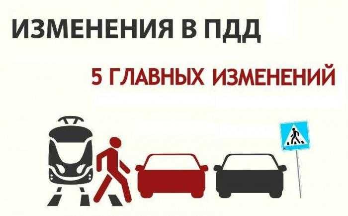 Внимание! В правила дорожного движения внесли важные изменения