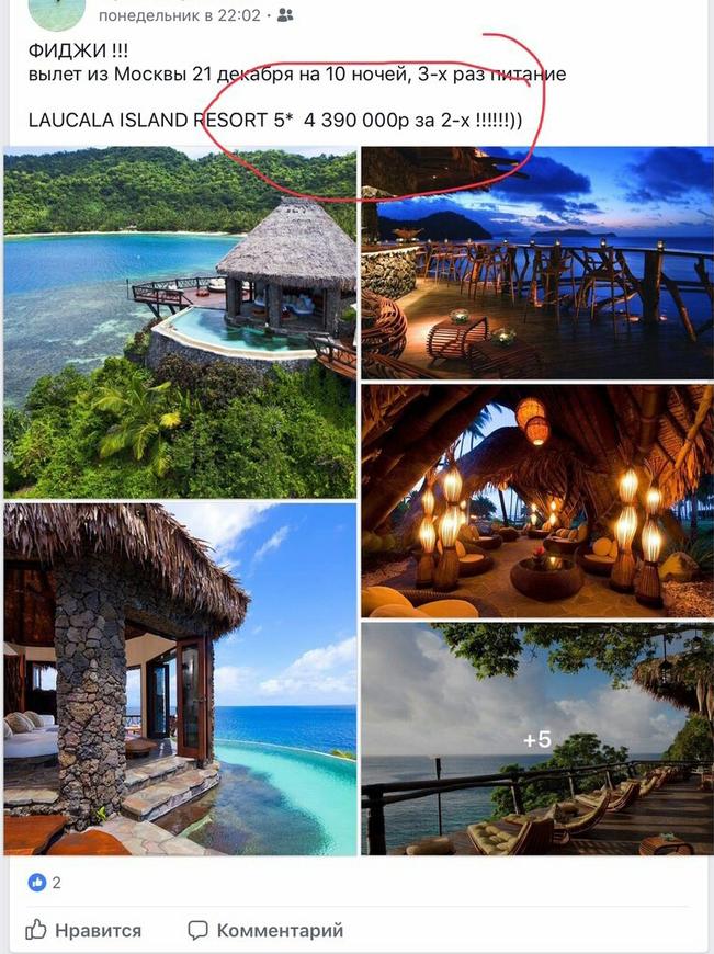 А вы поедете на Фиджи? Жителям Урала предложили выгодный тур за 4 миллиона